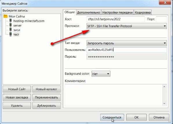 Как подключиться к своему серверу майнкрафт