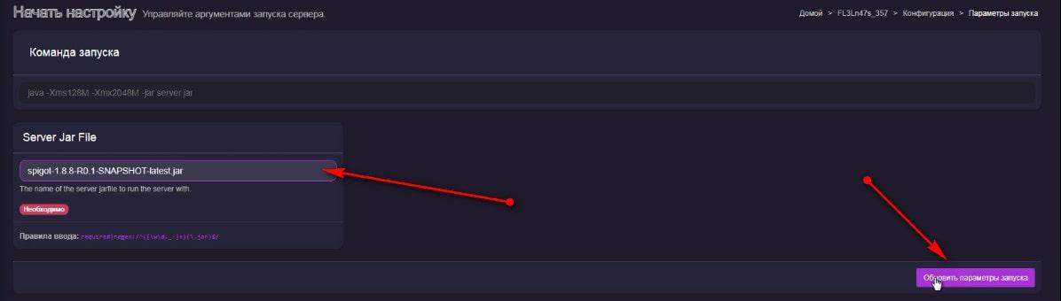 Как сменить версию сервера майнкрафт